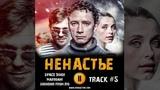 Сериал НЕНАСТЬЕ 2018 музыка OST #5 SPACE Didier Marouani souvenir from Rio Сергей Урсуляк