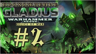 Warhammer 40,000 - Gladius: Relics of War. Прохождение (Некроны) ЧАСТЬ 2
