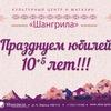 КЦ Шангрила - юбилей 10 лет +5 с начала !!!