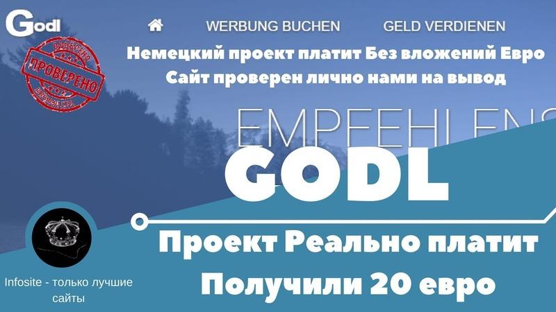 Godl Немецкий сайт Платит Без вложений от 1 Евро Выплатил нам 20 Евро на Godl.de