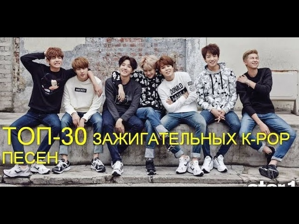 ТОП-30 ЗАЖИГАТЕЛЬНЫХ K-POP ПЕСЕН | KPOP Yoo RAE