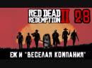 ЕЖЪ и ВЕСЁЛАЯ КОМПАНИЯ | 28 | RDR2