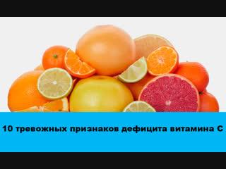 10 тревожных признаков дефицита витамина С: проблемы, вызванные дефицитом витамина С и как от них избавиться