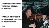 08 TIGRAN PETROSYAN - MEMORIES ТИГРАН ПЕТРОСЯН - ВОСПОМИНАНИЯ
