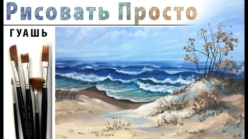 Берег. Балтийское море как нарисовать пейзаж 🎨ГУАШЬ! ДЕМО Мастер-класс