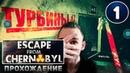 ESCAPE FROM CHERNOBYL прохождение    Очнувшись в самом сердце Чернобыльской АЭС ( 1)