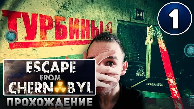 ESCAPE FROM CHERNOBYL прохождение || Очнувшись в самом сердце Чернобыльской АЭС ( 1) » Freewka.com - Смотреть онлайн в хорощем качестве