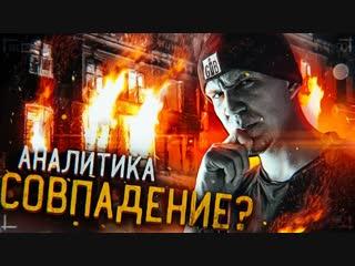 Дима Масленников Замок СГОРЕЛ из-за МЕНЯ GhostBuster Аналитика