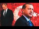 Эрдоган поставил ультиматум Путину по Cирии