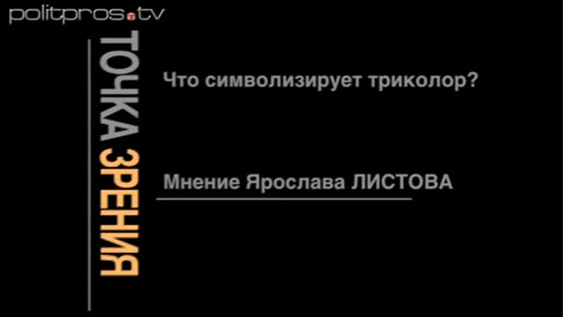 POLITPROS.TV Что символизирует триколор