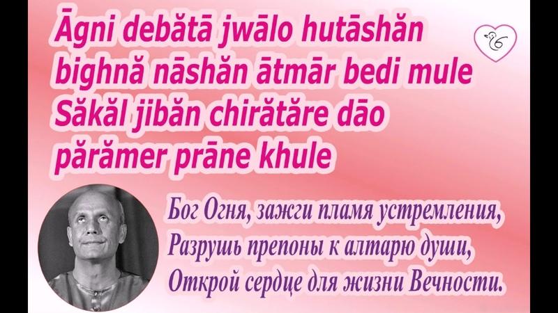 Песня Шри Чинмоя Бог Огня зажги пламя устремления Agni Debata Jwalo Hutashan споём вместе