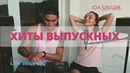 Хиты выпускных / IDA SINGER / Mash-Up сover / Live voice DJ