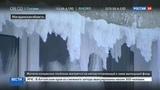 Новости на Россия 24 Больше недели на Колыме стоят экстремальные морозы