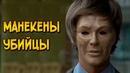 Живые Манекены Автоны из сериала Доктор Кто (способности, создатели, оружие)