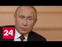 Путин о противостоянии США и КНР торговые войны рушат архитектуру мировой экономики Россия 24