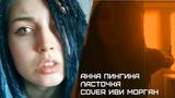 Анна Пингина - ЛАСТОЧКА (cover Иви Морган)