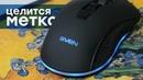 Недорогая игровая мышь SVEN RX G950