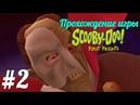 Разоблачение призрака   Прохождение игры Scooby-doo first Frights 2