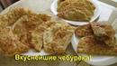 Чебуреки без брызг легко Как приготовить вкусные пузырчатые чебуреки