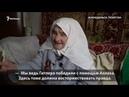 Это хуже фашизма! В Татарстане суд выгнал 92-летнюю бабушку на улицу