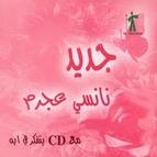 Nancy Ajram альбом Nancy 2009