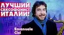 EMANUELE CISI — BEING JAZZ MUSICIAN | Interview with Victor Radzievskiy