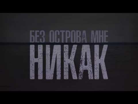 БЕЗ ОСТРОВА МНЕ НИКАК - док. фильм (2018)