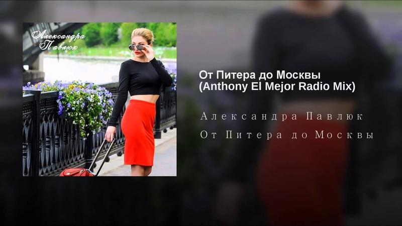 От Питера до Москвы (Anthony El Mejor Radio Mix)