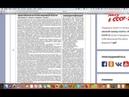 Вольный Всенародный Союз, Газета «Хочу в СССР! 2» № 21 22 от 4 июня 2018