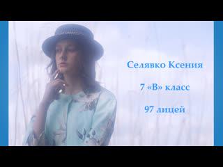 Ролик Селявко Ксении