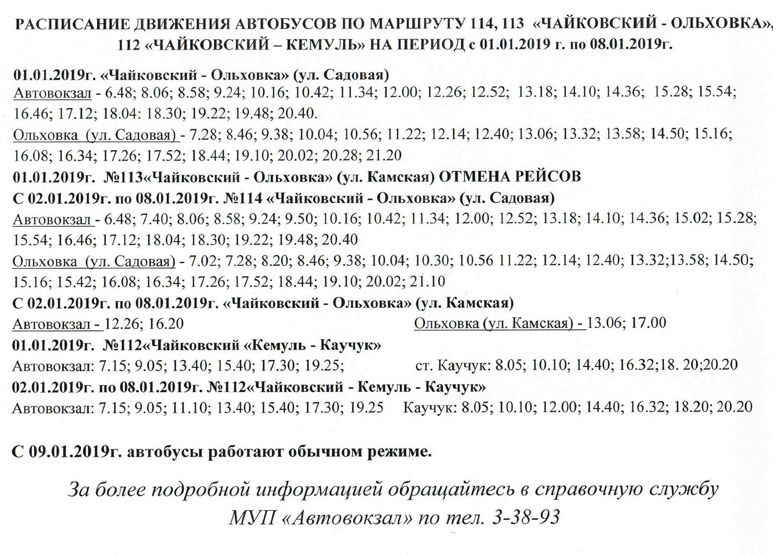расписание автобусов, автомногоборье, чайковский район, 2018 год