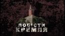 Лобісти Кремля спецпроект