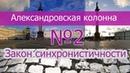 Александровская колонна№2. Закон синхронистичности.