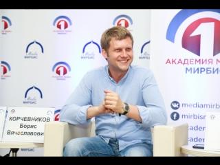 Мастер-класс Бориса Корчевникова в Первой Академии Медиа