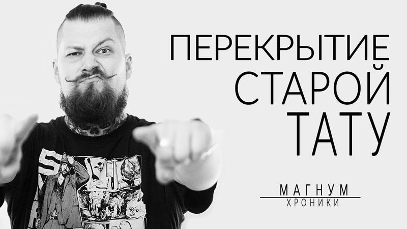 Перекрытие старой ТАТУ «Магнум. Хроники» сезон 1, серия 10