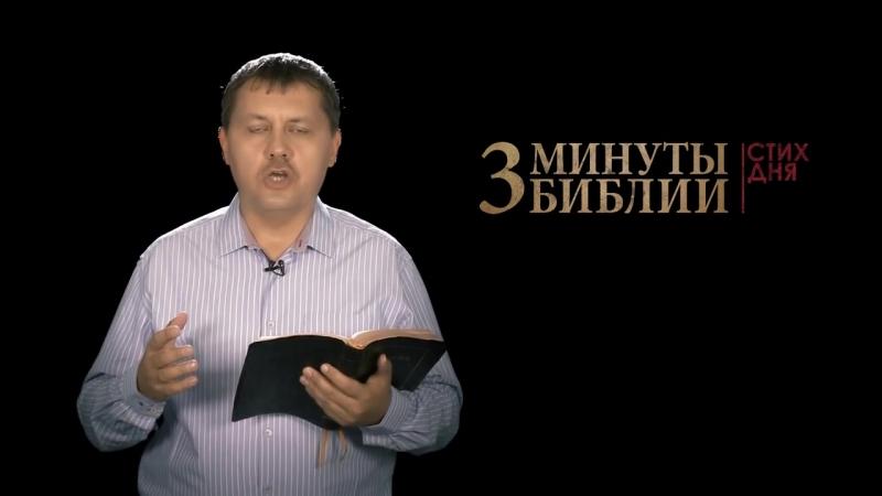 '3 минуты Библии. Стих дня' (16 сентября Матфея 11-27).mp4