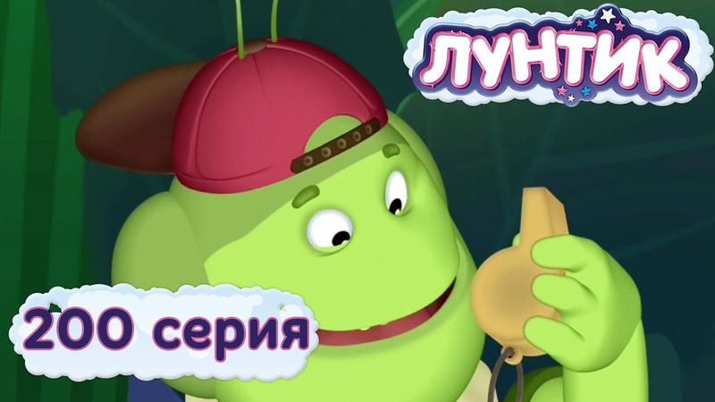 Лунтик и его друзья - 200 серия. Свисток