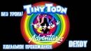 Tiny Toon Dendy Идеальное прохождение без урона Без комментариев