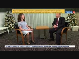 Путин дал интервью Регине Парпиевой