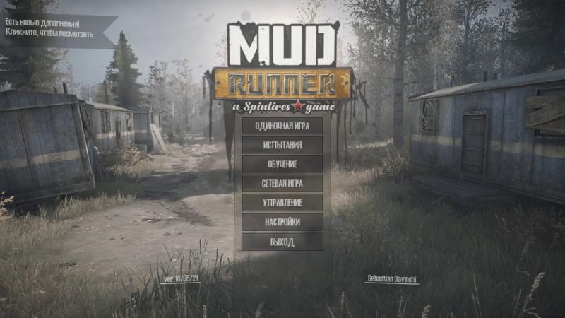 Мультистрим [2/3] || SpinTires MudRunner || Мессим... грязь!