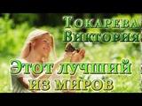 Виктория Токарева. Этот лучший из миров. Рассказы (05-07)