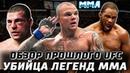 САМЫЕ МЯСНЫЕ БОИ ПОСЛЕДНЕГО UFC! ЛУЧШИЕ ЗАРУБЫ! НОВЫЙ УБИЙЦА ЛЕГЕНД UFC. БОНУС ЗА ЛУЧШИЙ БОЙ ВЕЧЕРА