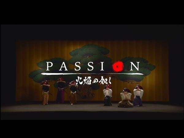 剣詩舞スーパーチーム プロモーション映像 『PASSION~火焔の如く~』