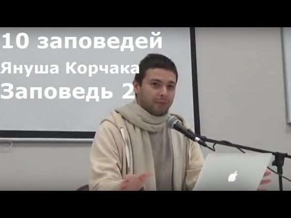 Дмитрий Смирнов 10 заповедей Януша Корчака Заповедь 2