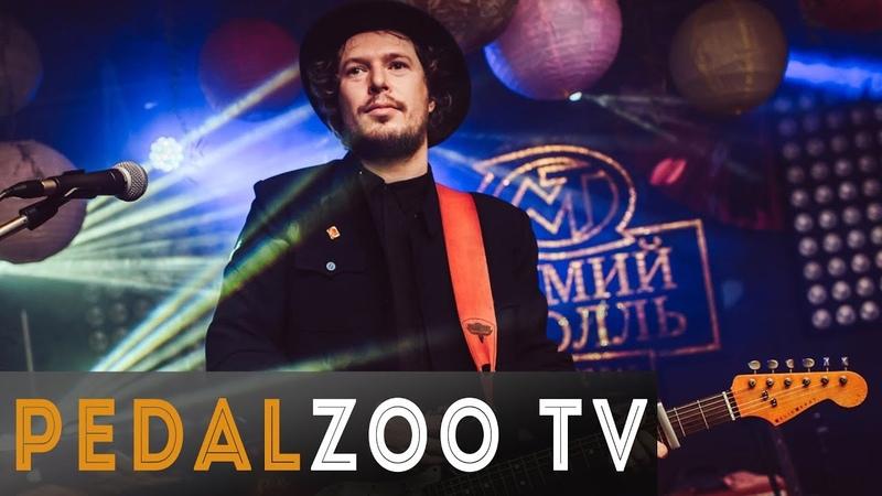 Артем Крицин - гитарист Мумий Тролль | Pedalzoo TV