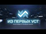 Из первых уст. Екатерина Андреева - 06.03.2019
