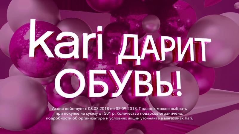 Kari туфли женские от 799 рублей!