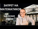 Греф устанавливает запрет на математиков Умные не нужны России №849
