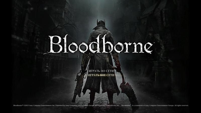 СТРИМ Bloodborne