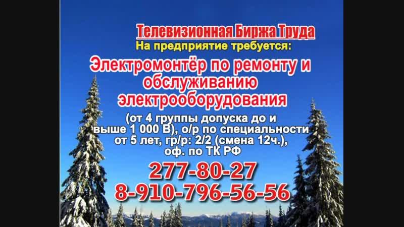 17 января _08.30_Работа в Нижнем Новгороде_Телевизионная Биржа Труда